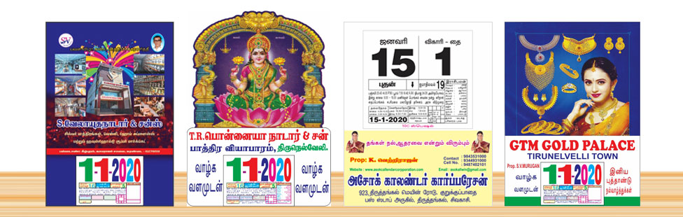 2019 Daily Calendars Asokcallendarcorpporation  Tamil daily sheets calendars in